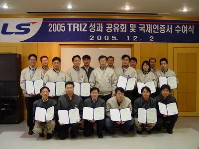Сертифицированные специалисты по ТРИЗ компании LS Cable